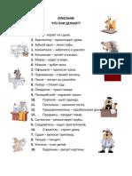 Описание професий.docx