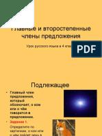 glavnye_i_vtorostepennye.ppt