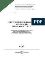 6. Л.р. 2.3 Б. Метод Стокса. (2).pdf
