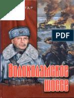 volokolamskoe-shosse-aleksandr-bek.epub