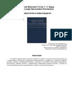 Gusev_E_I_Konovalov_A_N_Burd_G_S_Nevrologia.doc