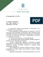 Ukaz_Mera_Moskvy_O_vnesenii_izmeneniy_v_Ukaz_Mera_Moskvy_ot_8_iyunya_2020_g__68-UM