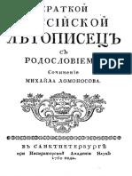 Lomonosov_M_V__Kratkoy_rossiyskoy_letopisets_s_rodosloviem__1760g