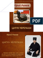 Цигун Черепахи by Ражев Ю.А. (Z-lib.org)