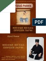Военные Восемь Отрезов Парчи by Ражев Ю.А. (Z-lib.org)