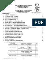 Гранит 3.pdf
