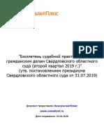 Бюллетень судебной практики по гражданским делам Свердловско