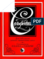 Баева Зебряк Сольфеджио 1-2 класс.pdf