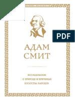 ADAM SMIT ISLEDOVANIE O PRIRODE