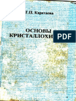 karataeva_t_p_osnovy_kristallokhimii.pdf