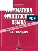 popova_i_n_kazakova_zh_a_koval_chuk_g_m_grammatika_frantsuzs.pdf