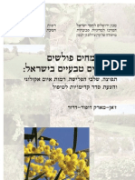 Invasive plant species in Israel's natural areas