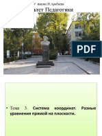 тема   3 русск.pdf