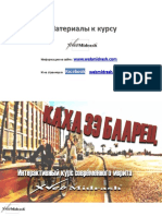 lesson 03 rus PNG