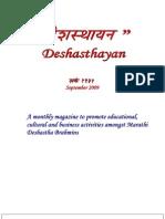 Deshasthayan+September+2009