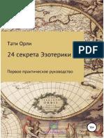 24 Секрета Эзотерики. Первое Практическое Руководство - Орли (2019)