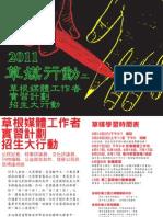 第二屆草媒leaflet