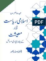 Ahd-e-Hazir_Main_Islami_Riasat_Aur_Maishat_Book