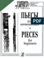 Пьесы для начинающих (флейта) (Семенова Н., Новикова А.).pdf