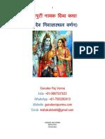 Shivpuri Namak Divya Katha
