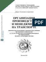 Organizaciya_proizvodstva_i_menedzhment_na_transporte_2018