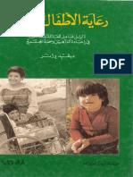 رعاية الاطفال المعوقين.pdf