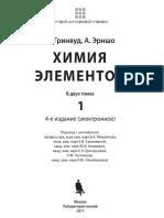 Химия_элементов._В_2_т._Т._1;_Т._2_[комплект]__(1)