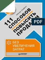111 методов продаж.pdf