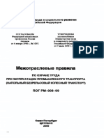 ПОТ Р М-008-99.pdf