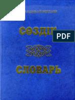 34.Казахско-русский словарь.pdf