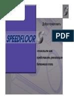 Презентация Speedfloor НДУ
