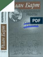 1989_Rolan_Bart_Izbrannye_raboty_Semiotika_Poetika