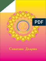 санатанадхарма.pdf