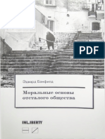 Benfild_-_Moralnye_osnovy_otstalogo_obschestva_-_2019.pdf