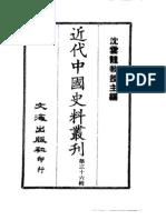 近代中国史料丛刊一辑 0351 大义觉迷录