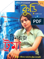Unish Kuri Magazine In Pdf
