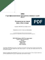 Стронг - Сертификационная программа пивных судей. Руководство по типам пива, меда и сидра -2004