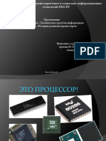 Аваковв процессор