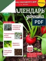 2020_10_calendar.pdf