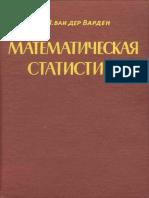 ван дер Варден Б.Л. - Математическая статистика (1960, РХД)