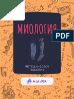 Миология.pdf