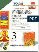grammatika 3_klass_sbornik_uprazhneniy_chast_1