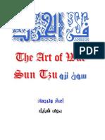 فن الحرب - سون تزو - الترجمة العربية الكاملة