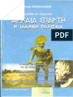 Ioannis_Panageas_-_Arxaia_Sparti_H_Idaniki_Politeia