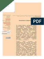 Письменность В Дохристианской Руси_1.docx