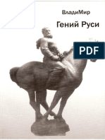 Гений Руси.pdf