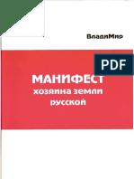 Манифест Хозяина земли русской.pdf