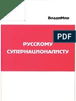 Русскому Супернационалисту.pdf