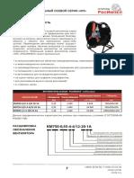 katalog_ventilyatory_mobilnye