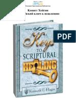 71_Bibleyskiy_klyuch_k_isceleniyu.pdf